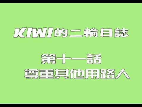 KIWI的二輪日誌第十一話-尊重其他用路人