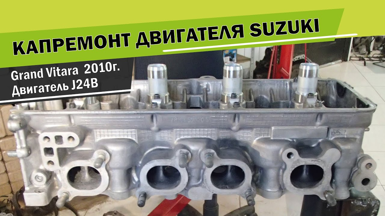 Ремонт двигателя. Suzuki Grand Vitara 2010г. Мотор J24B