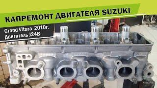 Ремонт (капремонт) двигателя J24B Suzuki Grand Vitara 2010г. на СТО CARDON