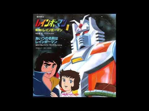 Ike! Ranbowman Anime Version (Rainbowman OP Full)