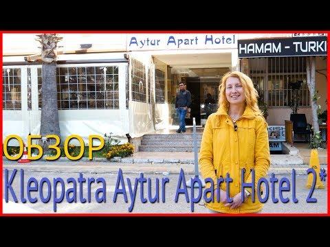 Обзор Kleopatra Aytur Apart Hotel