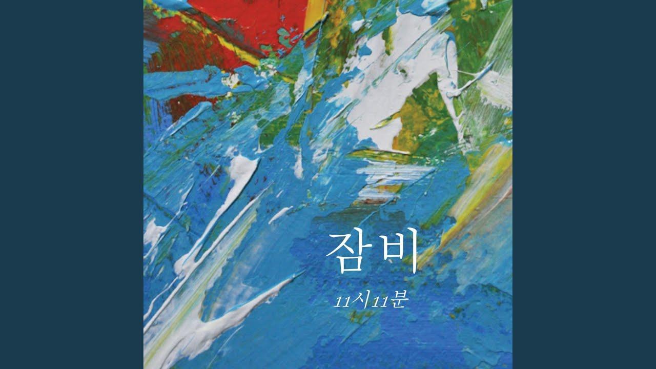 11시11분 - 잠비 (Summer Rain)