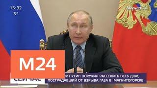 Смотреть видео Путин поручил расселить жильцов пострадавшего дома в Магнитогорске - Москва 24 онлайн