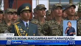 Астанада 800-ге жуық жас сарбаз ант қабылдады