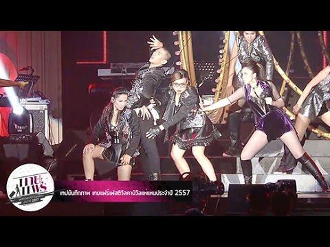 เทยเที่ยวไทย Special | เทยแฟร์เฟสติวัลคาร์นิวัลแห่แหนประจำปี 2557