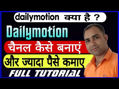 Dailymotion par channel kaise banaye | How to create dailymotion channel 2020