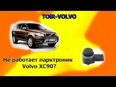 Volvo XC90 не работает парктроник? В чем неисправность?