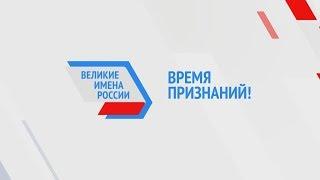 """""""Великие имена России"""". Время признаний!"""