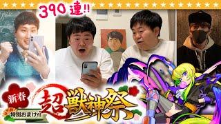 【モンスト】これは…怪盗「アルセーヌ」の仕業!?新春超獣神祭ガチャ390連!!