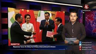 Rohingya Daily News 03 December 2017