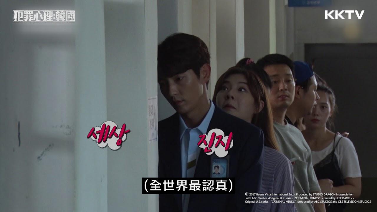《犯罪心理:韓國》11-12集 幕後花絮 線上看 - YouTube