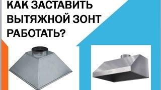 Как заставить вытяжной зонт работать?(, 2016-08-15T11:27:48.000Z)