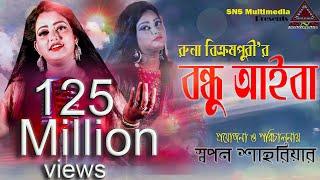 বাংলা ফোক গান | বন্ধু আইবা | রুনা বিক্রমপুরী | Bondhu Aiba |  Runa bikrompuri | Exclusive video