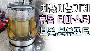 휴롬 티마스터 HUROM TEA MASTER | TM-…