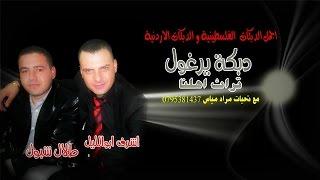 طلال شبول و اشرف ابو الليل | دبكة يرغول من تراث اهلنا