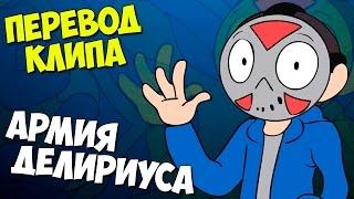 АРМИЯ ДЕЛИРИУСА - Перевод клипа (H2ODelirious)