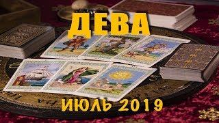 ДЕВА - ПОДРОБНЫЙ ТАРО-прогноз на ИЮЛЬ 2019. Расклад на Таро.