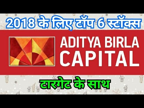 Aditya Birla Capital Recommendations for 2018 with Target | Top 6 stocks up to 40% return in 1 year
