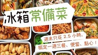 悦知文化《冰箱常備菜》:人氣部落客 辣媽 親身示範!