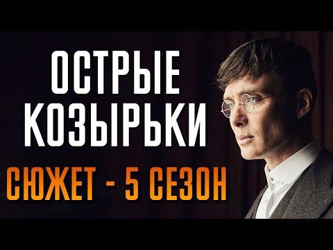 Острые козырьки 5 сезон - краткий сюжет. PEAKY BLINDERS