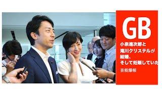 小泉進次郎と滝川クリステルが結婚、そして妊娠していた