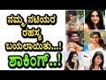 Sandalwood heroins secrete reveled  Successful secrete reveled  Top Kannada TV