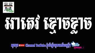 អាតេវ រំលោបខ្មោចខ្លាច funnyvids funny video By The Troll Cambodia