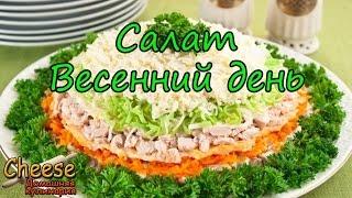 Салат Весенний день. Рецепт салата с куриным филе и овощами.