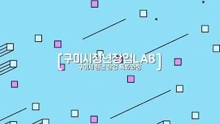 구미시청년창업LAB - 청년창업 특화 과정