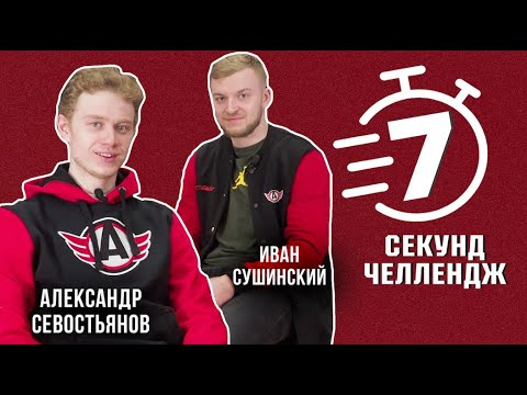 7 СЕКУНД ЧЕЛЛЕНДЖ || Александр Севостьянов VS Иван Сушинский