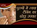 एक रात में पुरुष बढ़ाएं गोरापन | Magical Mask To Remove Sun Tan For Men | Live Vedic