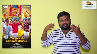 Podhuvaga En Manasu Thangam review by Prashanth