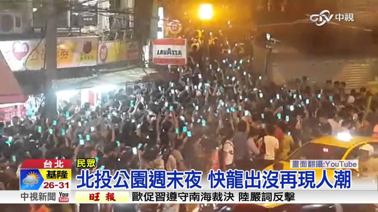 北投公園週末夜 快龍出沒再現人潮│中視新聞20160905 - YouTube