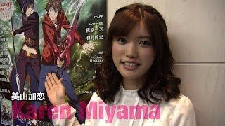 美山加恋が、ヒロイン・アリシア役の声優を担当する日本テレビのオリジ...