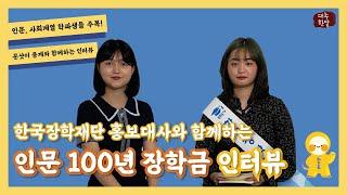 인문 100년 장학금 인터뷰 I 문샷이 중계