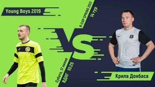 Полный матч Young Boys 4 0 Крылья Донбаса Турнир по мини футболу в городе Киев