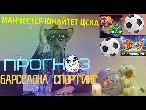 Барселона 1-1 Реал Мадрид Прогноз на матч   Испания. Примера дивизион   Ставки на спортиз YouTube · Длительность: 20 с  · Просмотров: 535 · отправлено: 2-12-2016 · кем отправлено: Спорт Ставка