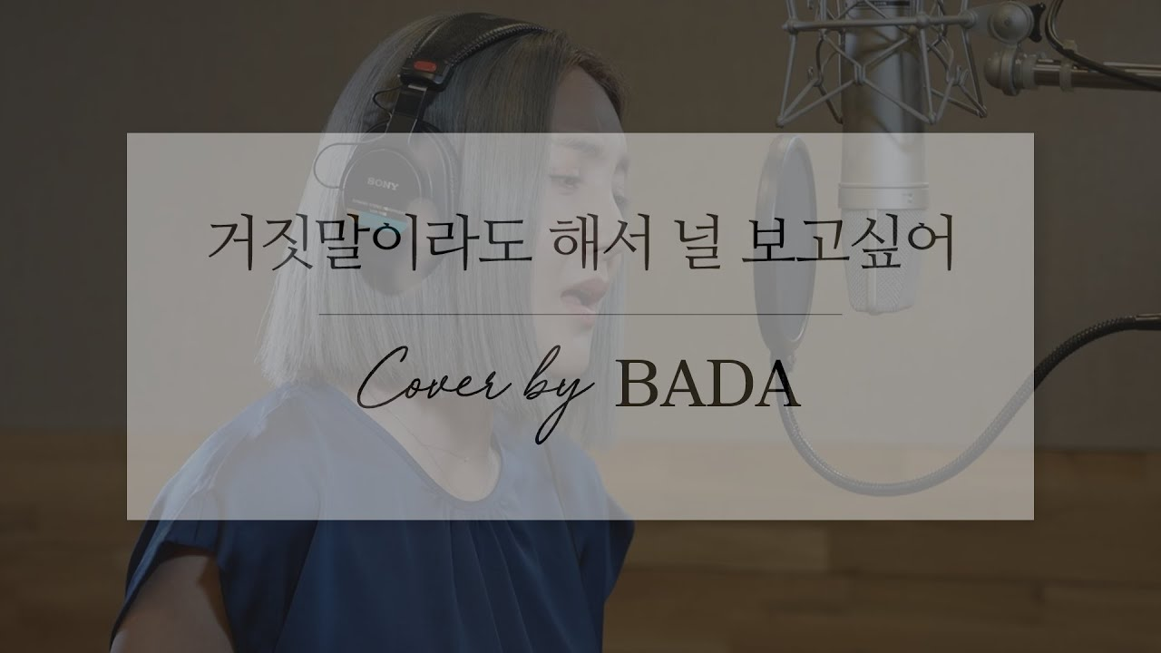 백지영 - 거짓말이라도 해서 널 보고싶어 / Cover by 바다 BADA