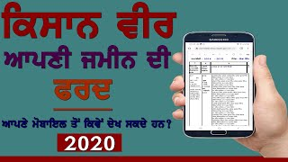 How To Check Online Land Records  || ਜਮੀਨ ਦੀ ਫਰਦ ||In Punjab 2020