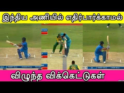 இந்திய அணியில் எதிர்பார்க்காமல் விழுந்த விக்கெட்டுகள் | India Vs South Africa 1st T20 Highlights