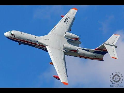 Демонстрационный полет Бе-200ЧС