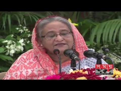 সুন্দরবনকে দস্যুমুক্ত ঘোষণা করলেন প্রধানমন্ত্রী | Sheikh Hasina