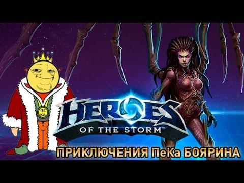 видео: heroes of the storm - Приключения ПеКа Боярина