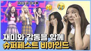 K - POP 슈퍼페스트 비하인드🎥 | 감동으로 눈물 바다가 된 콘서트 현장💦