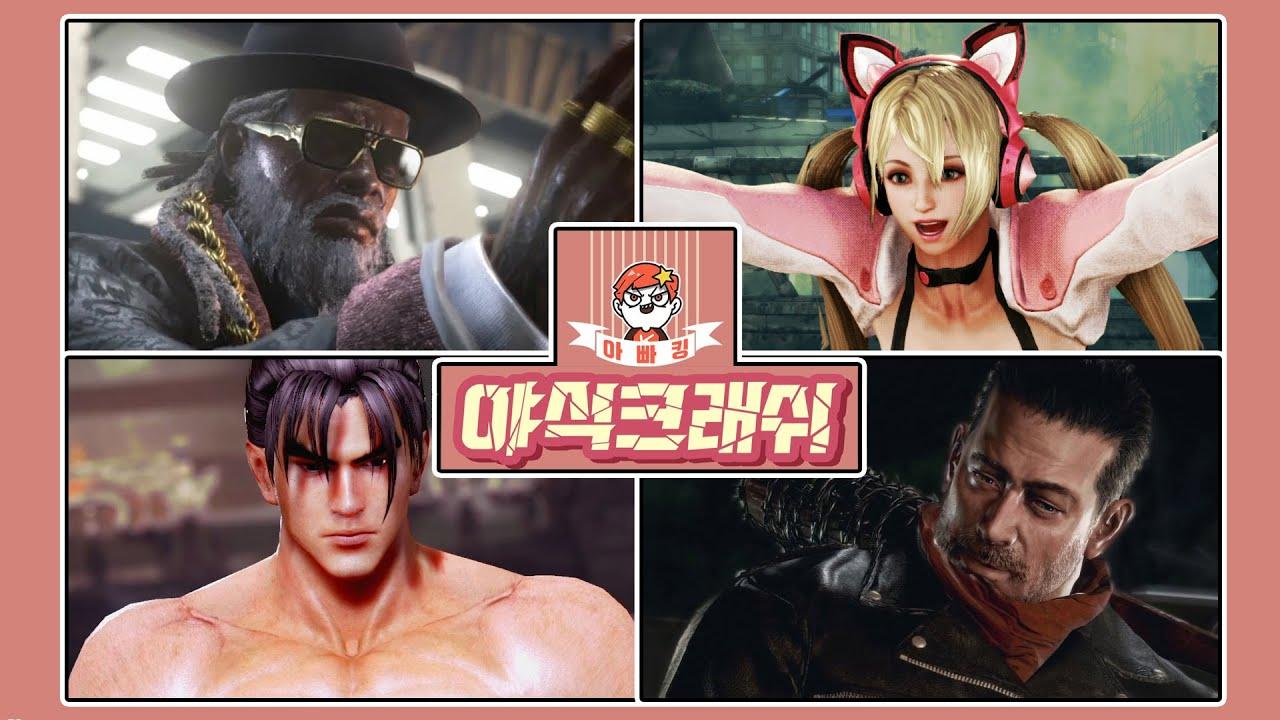 아빠킹의 철권7 제 79회 야식크래쉬 -방송중계경기 모음-