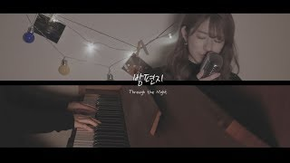 IU(아이유) / Through the Night(밤편지) Performer(ボーカル) Miyu Arrangement(楽曲アレンジ) Miyu Editor(動画編集) Miyu Director of Photography(監督)...