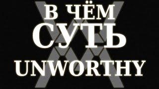 В чём суть - Unworthy [Обзор]