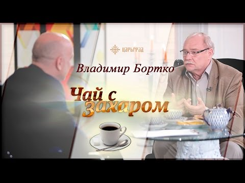 В гостях у Захара Прилепина Владимир Бортко Чай с Захаром