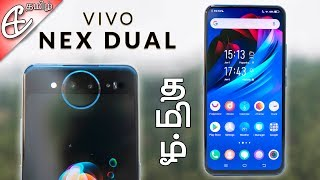 இரண்டு Display ஒரே Phone - Vivo Nex Dual Hands On!