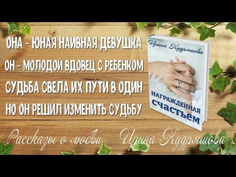 Награждённая счастьем. Короткий аудио роман. Ирина Кудряшова